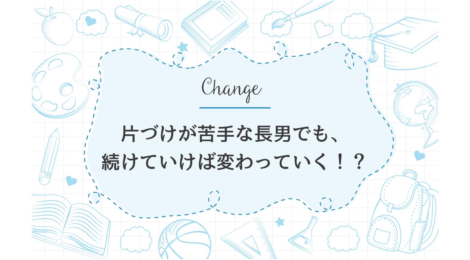 K.cafe Change~片づけが苦手な長男でも、続けていけば変わっていく!?