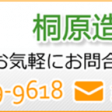 水戸市役所モニター