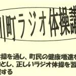 木曽川町ラジオ体操講習会開催報告