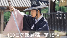 君 様 100 話 32 の 郎 日 EXO ディオ&ナム・ジヒョン主演「100日の郎君様」にまた会える…韓国でスペシャル番組を放送