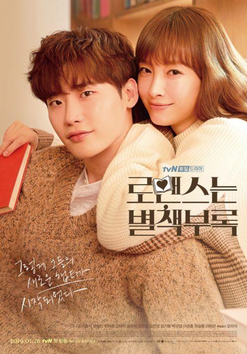 ロマンスは別冊付録 キャスト 登場人物 視聴率 イ・ジョンソク | K-drama