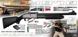 M870Tactical-2