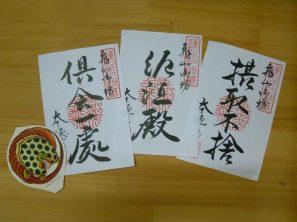 亀山本徳寺参拝記念証