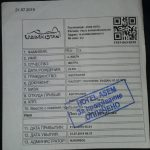 K in Motion Travel Blog. Things to Know About Uzbekistan. Hotel Registration Slip