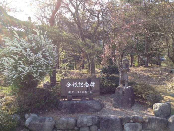旧川上分校 記念碑