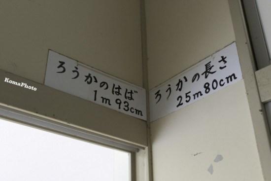 旧田烏小学校 二階廊下