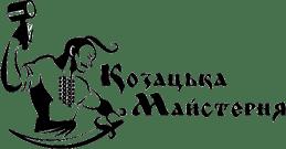 Козацька майстерня