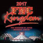 FTISLAND、CNBLUE、SF9らFNCファミリーが集うコンサート「2017 FNC KINGDOM IN JAPAN -MIDNIGHT CIRCUS-」 12月16日(土)17日(日)開催決定!