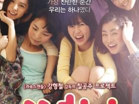 映画「SUNNY(サニー) 強い気持ち・強い愛」