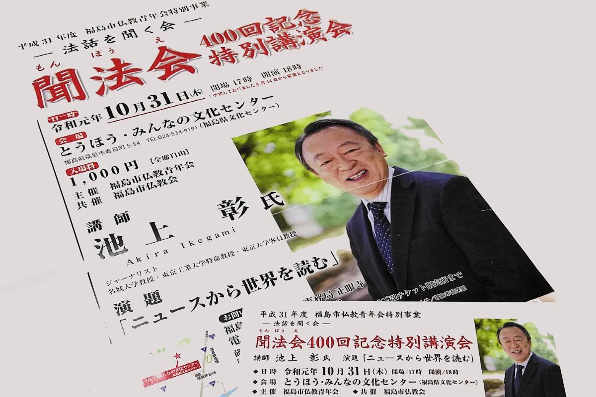 Akira Ikegami