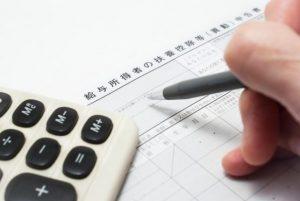 配偶者 税金と社会保険