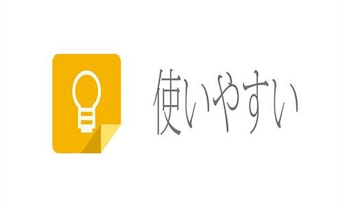 Googleメモアプリ『Google Keep』の超便利技紹介!
