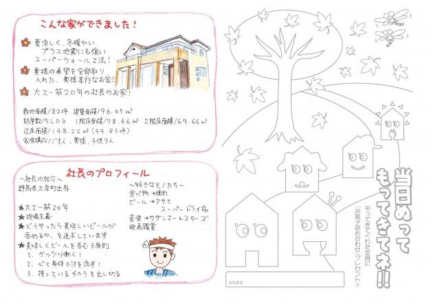 オープンハウス開催!10月8日(土)〜9日(日)