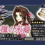 【DFFOO】エアリス登場イベントを攻略していく枠