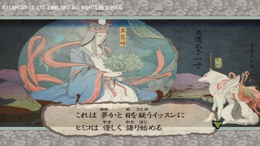 【大神】トリガーハッピーが配信する大神 絶景版 #12