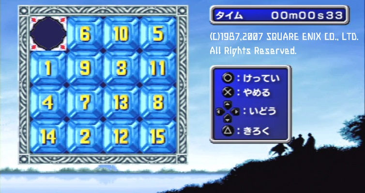 16パズル
