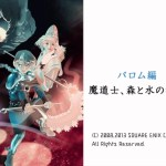 【FFⅣTA】トリガーハッピーが配信するFINAL FANTASY Ⅳ THE AFTER YEARS #5