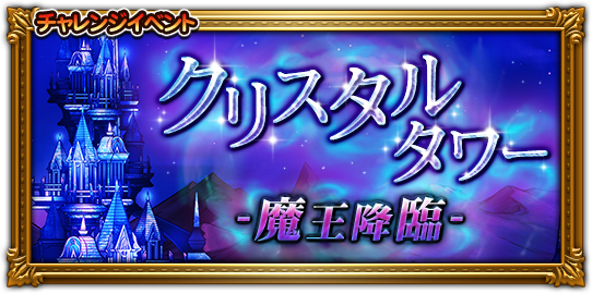 【FFRK】クリスタルタワー -魔王降臨-を攻略していく枠