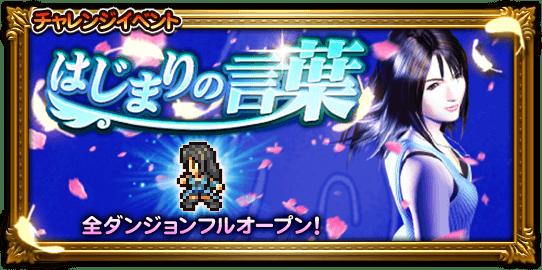【FFRK】FFⅧイベントを攻略していく枠+α