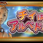 【FFRK】FFⅩイベントを攻略していく枠+α