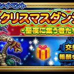 【FFRK】クリスマスイベントを攻略していく枠+α