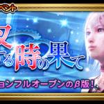 【FFRK】FFXIII-2イベントを攻略していく枠+α