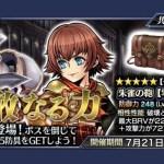 【DFFOO】ケイト登場イベントを攻略していく枠
