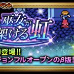 【FFRK】FFⅢイベントを攻略していく枠+α