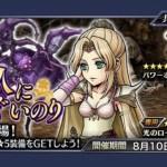 【DFFOO】ローザ登場イベントを攻略していく枠