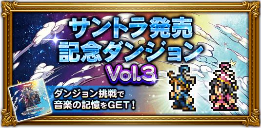 FFRK サントラ発売記念ダンジョン Vol.3