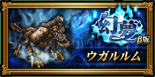 FFRK 幻夢-ウガルルム-