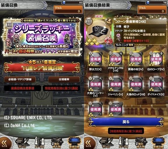 FFRK FFXIIIシリーズ装備召喚