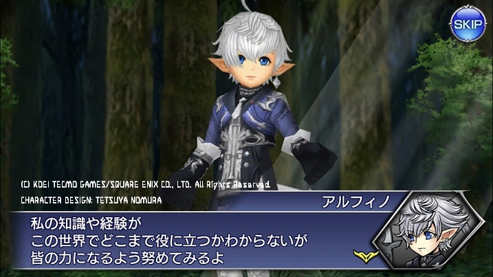 DFFOO アルフィノイベント