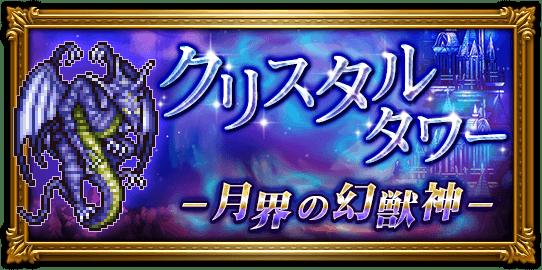 FFRK クリスタルタワー-月界の幻獣神-