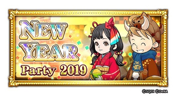 FFRK NEW YEAR Party 2019