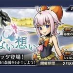 【DFFOO】シェルロッタ登場イベントを攻略していく枠