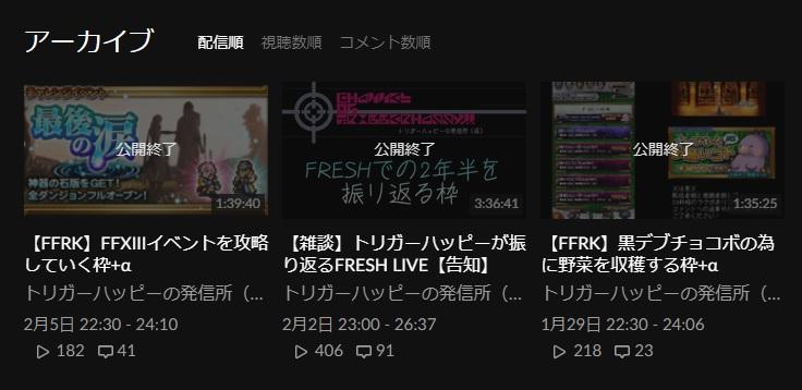 FRESH アーカイブ動画