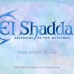 【エルシャダイ】新・トリガーハッピーが配信するEl Shaddai #1