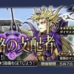 【DFFOO】皇帝登場イベントを攻略していく枠
