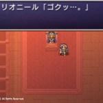 【FFⅡ】トリガーハッピーが配信するFINAL FANTASY Ⅱ #5