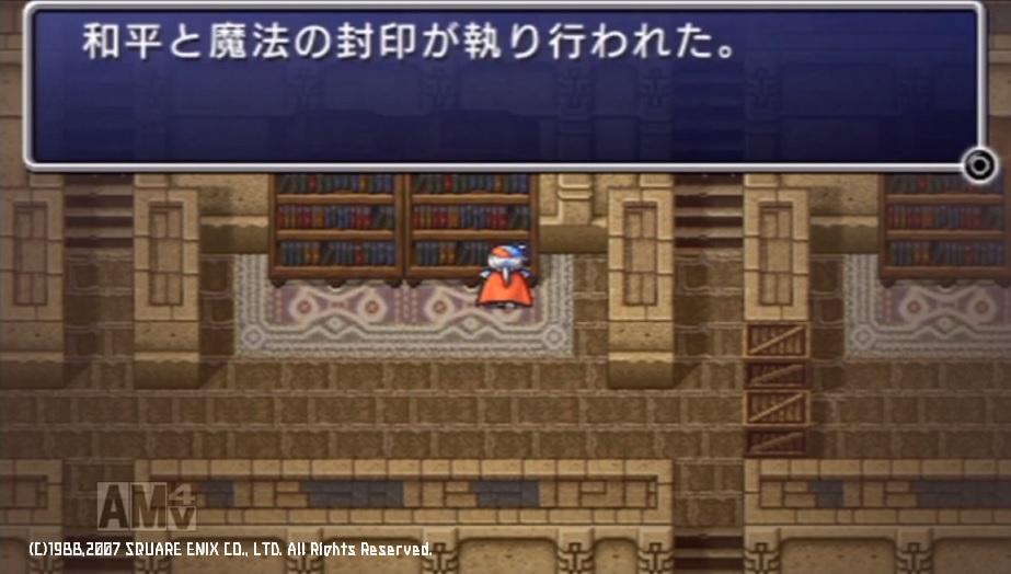 FF2-秘紋の迷宮(歴史書)