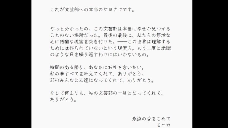 【DDLC】トリガーハッピーが配信するドキドキ文芸部! #8(最終回)