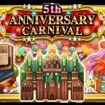 【FFRK】5周年イベントの強敵に挑む枠+α