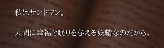 The Sand Man-日記