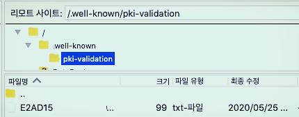 SSL 보안인증서 갱신 - Gogetssl.com 이용7