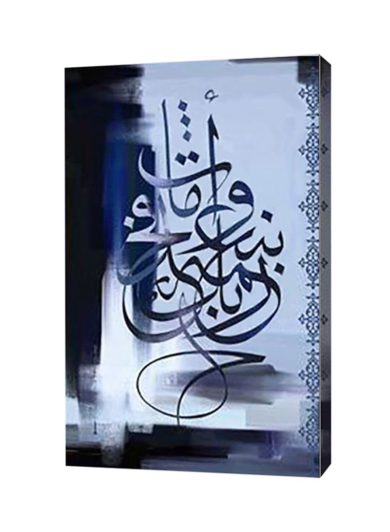 Shop Rateel Arabic Words Printed Canvas Art With Frame Blue 90x60