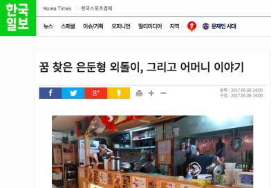 한국일보에서 K2의 사례가 소개되었습니다!!