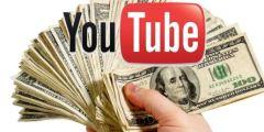 كيف تربح المال من اليوتيوب