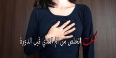كيف اتخلص من الم الثدي قبل الدورة