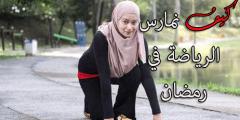 كيف نمارس الرياضة في رمضان